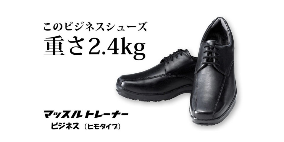 このビジネスシューズ 重さ2.4kg
