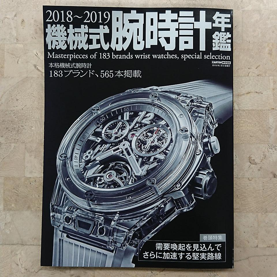 2018-2019機械式腕時計年艦