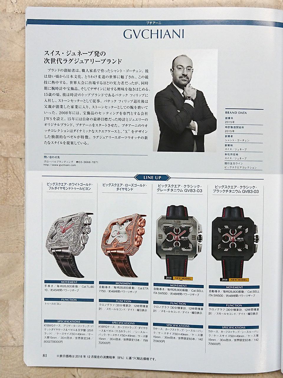 機械式腕時計年艦 ブチアーニ