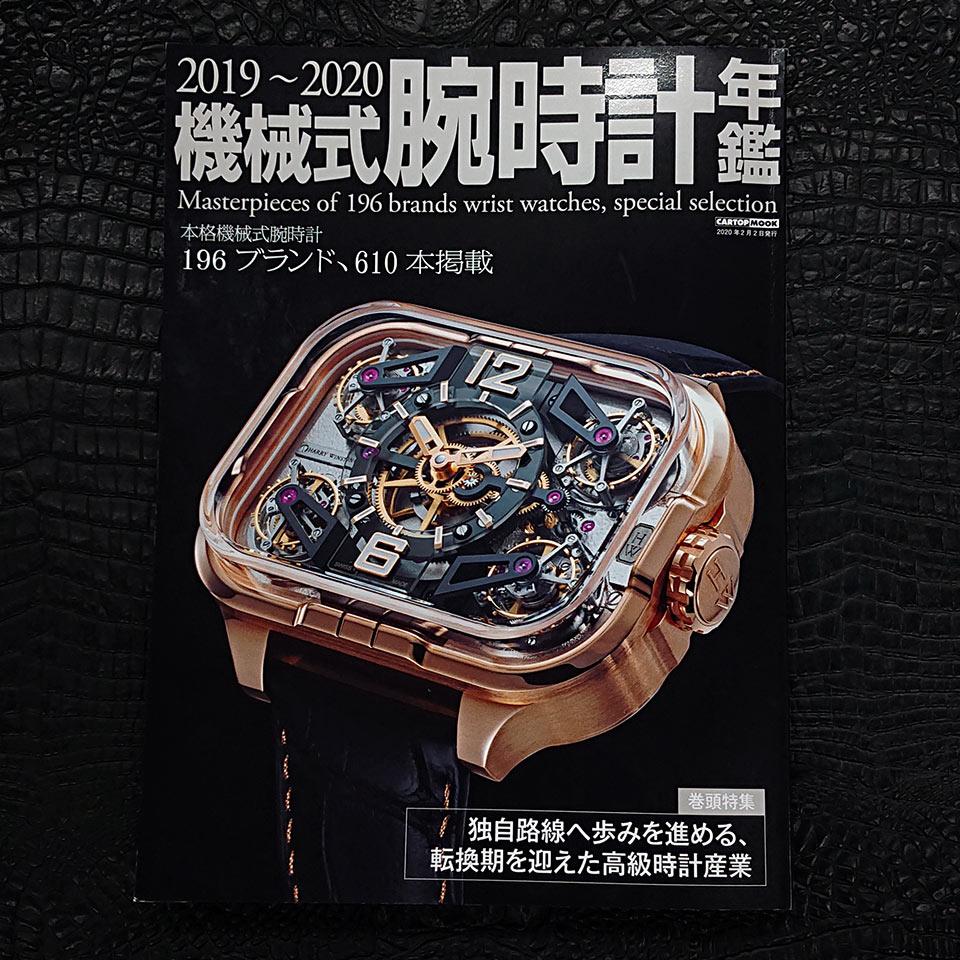2019-2020機械式腕時計年鑑