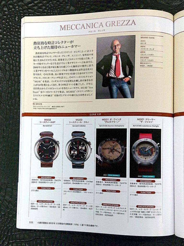 2019-2020機械式腕時計年艦