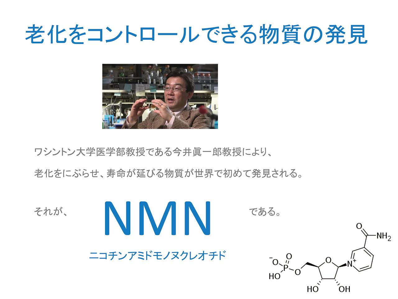 老化をコントロールできる物質の発見 NMN