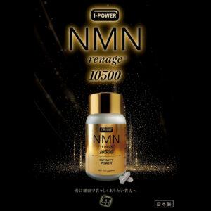 若返りサプリ NMN renage 10500