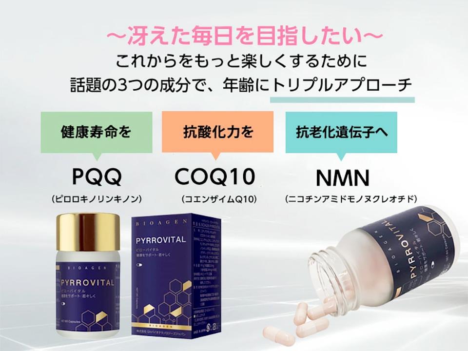 PQQ + COQ10 + NMN