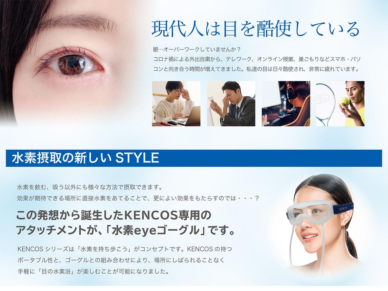 水素の新しい摂取方法「目の水素浴」