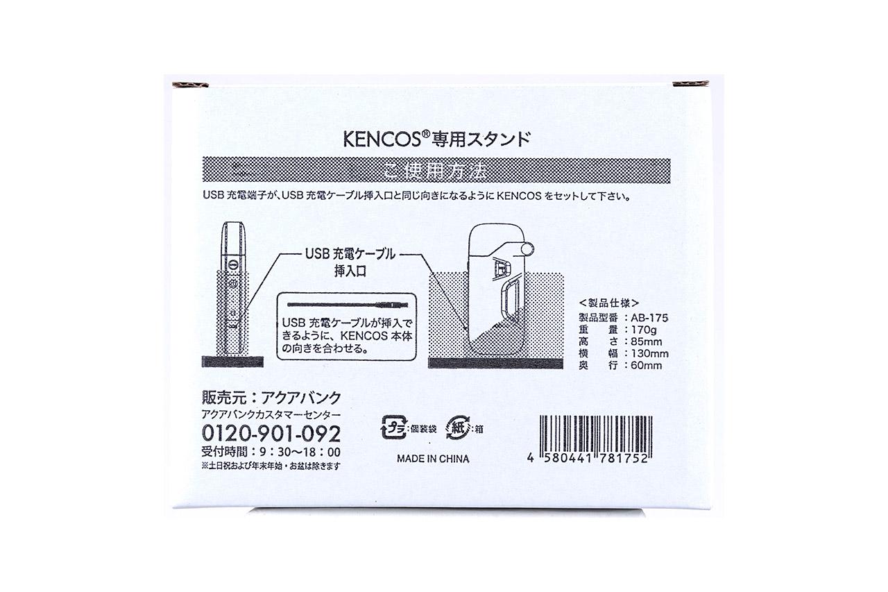 KENCOS 水素eyeスタンド