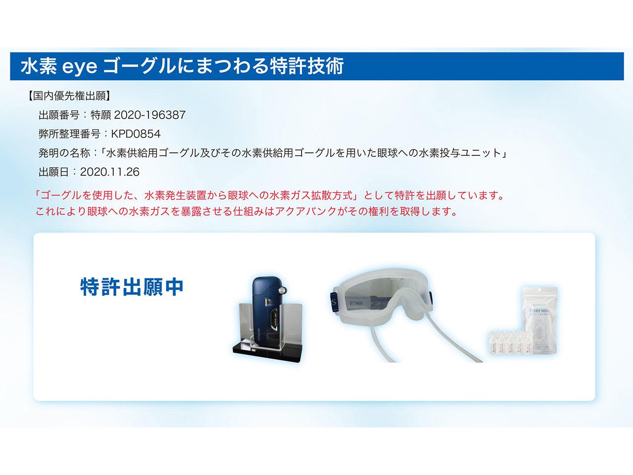 水素eyeゴーグルの特許申請